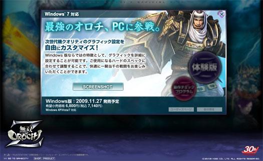 игра Z для Windows 7 скачать - фото 9
